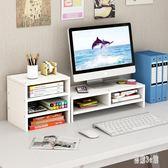 熒幕架臺式電腦顯示器增高架子辦公室桌面墊高底座收納置物架支架 CJ2349『易購3c館』