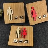 洗手間標識牌商場酒店男女廁所標牌衛生間指示牌門貼標示牌標志牌
