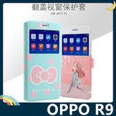 OPPO R9 卡通彩繪保護套 超薄側翻皮套 簡約 開窗 支架 插卡 磁扣 手機套 手機殼 歐珀