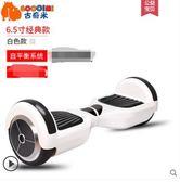 兩輪體感電動平衡車智能成人平行車學生雙輪代步車兒童自平衡車QM 莉卡嚴選