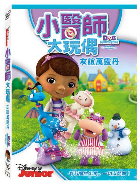 小醫師大玩偶 :  友誼萬靈丹 DVD  (音樂影片購)