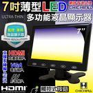 【CHICHIAU】7吋LED液晶螢幕顯...