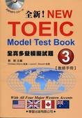全真多益模擬試題3 教師手冊