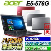 【ACER宏碁】【直升8G】【240G SSD+1TB雙碟改裝版】E5-576G 紅/灰/白/黑  ◢15.6吋8代四核獨顯筆電 ◣