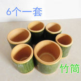 新鮮竹筒飯蒸筒竹碗竹制品餐具湯筒楠竹綠環保套餐6個壹套 滿498元88折立殺