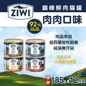 【毛麻吉寵物舖】ZiwiPeak巔峰 92%鮮肉無穀貓主食罐-肉肉口味混搭12件組(185g) 貓罐頭