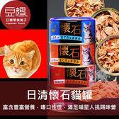 【豆嫂】日本貓食 日清 懷石貓罐(多口味)