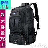 後背包70升超大容量戶外旅行背包男女登山包旅遊行李包多功能大包『CR水晶鞋坊』