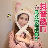玩具 一捏耳朵會動的兔子帽子氣囊磁鐵帽毛絨女孩可愛抖音玩具