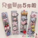 兒童髮夾 寶寶髮夾 兒童髮飾卡通系列5件組-JoyBaby