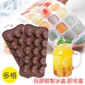 廚房用品 15格愛心硅膠製冰盒 肥皂盒 飲料 果汁 嬰兒副食品  保冰 環保 【KFS019】123ok