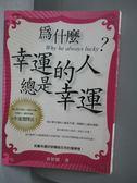 【書寶二手書T9/勵志_KQF】為什麼幸運的人總是幸運_王智朋