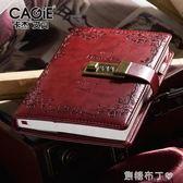 卡杰歐式文藝復古密碼本女多功能帶鎖日記本創意手帳記事本男文具筆記本子加厚手賬 一米陽光