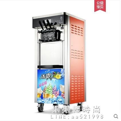 冰淇淋機商用雪糕機立式全自動聖代甜筒機小型軟質冰激凌機器【果果新品】