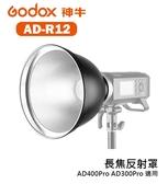 【EC數位】GODOX 神牛 AD-R12 長焦反射罩 AD400Pro AD300Pro 適用 燈罩 棚燈罩