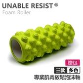 瑜珈柱 泡沫軸棍滾軸滾筒輪肌肉放鬆瑯琊按摩棒瑜珈健身 7色