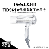 TESCOM TID961大風量負離子吹風機-雙造型配件款 (白色)【可刷卡】薪創