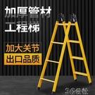 梯子 加厚1.5米2米人字梯兩用梯子折疊家用直梯鋼管伸縮爬梯移動閣樓梯