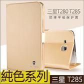 三星 GALAXY TAB J 7.0 T285 平板皮套 保護殼 T285YD T280 平板保護套 防摔 磁釦 兩折 支架 純色系列