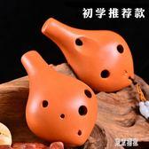 陶笛 6孔樂器單調AC 適合初學推薦紅陶六孔中音C調歸去來樂器 DR17512『東京潮流』