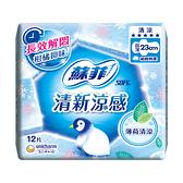 蘇菲 清新涼感 薄荷清涼衛生棉 23cm (12片/單包)【杏一】