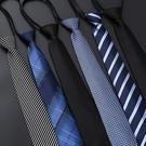 領帶 2021新款領帶男衣服潮韓版正裝商務男士手打休閒條紋純色懶人拉鏈【快速出貨八折下殺】