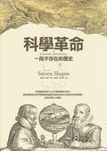 (二手書)科學革命:一段不存在的歷史