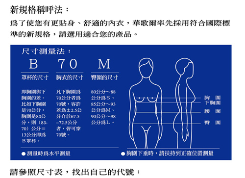 【華歌爾】熱銷經典不敗 記形鋼圈系列D 罩杯內衣(粉膚)