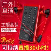 變音器戶外直播聲卡唱歌手機專用臺式機電腦唱歌套裝快手喊麥通用設備全套游戲 DF 星河~