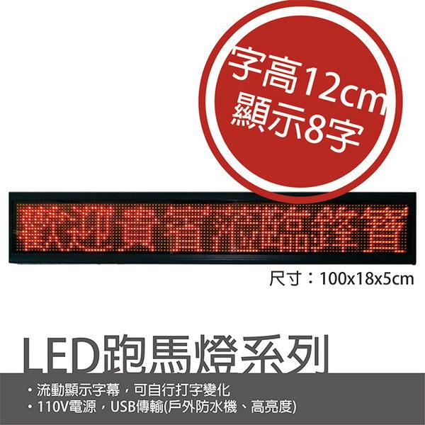 【臺灣製造】鋒寶 LED 看板 LED廣告招牌 LED廣告跑馬燈 FB-10018(室內機)