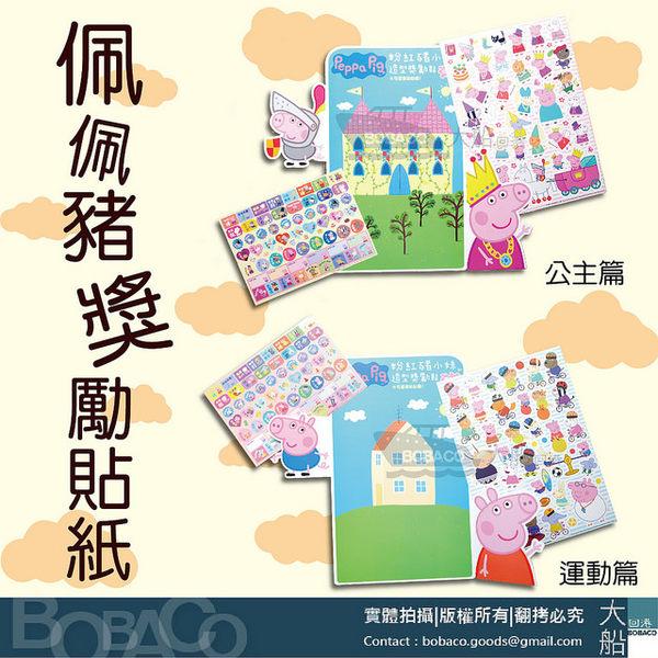 【大船回港】粉紅豬小妹 造型獎勵貼 / 貼紙 兒童 文具 教具 / 佩佩豬 Peppa Pig / 公主篇 運動篇