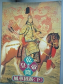 【書寶二手書T9/一般小說_G72】乾隆皇帝-風華初露(下)_二月河