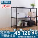 【JR創意生活】重型三層烤漆黑45X120X90cm 波浪架 衣櫥架 鐵力士架 鐵架