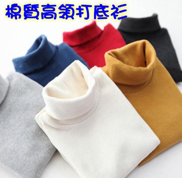 棉質高領打底衫男童女童通用 99元