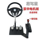 學開車模擬駕駛器汽車方向盤駕校練車考駕駛證訓練機