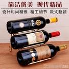 紅酒架 創意酒架酒瓶架子現代客廳紅酒架葡萄酒架鐵藝展示架家用酒柜擺件 印象家品