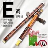笛子 初學竹笛子學生兒童考級演奏成人入門零基礎陳情笛橫笛古風GF調T 多款