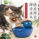 貓咪飲水機自動循環喂水器陶瓷貓喝水流動活水電動寵物用品飲水器 【全館免運】
