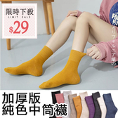 中筒襪-正韓糖果色系加厚秋冬中筒襪 長襪 素色襪 情侶襪 加絨 【AN SHOP】