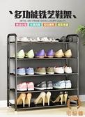 三層 鞋架子簡易門口家用鐵藝收納鞋櫃防塵多層室內【宅貓醬】