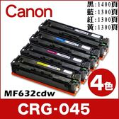 CANON CRG-045 / CRG045 BK C M Y 黑藍紅黃 色相容碳粉匣 一組四支【適用】MF632cdw