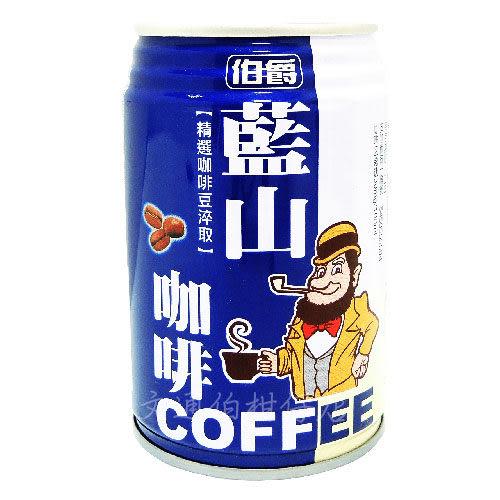 伯爵 藍山咖啡 270ml
