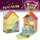 【雙11特價11/1~11/15】 粉紅豬小妹 佩佩豬 木製豪華房屋組 【鯊玩具Toy Shark】