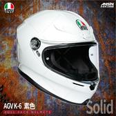 [安信騎士] 義大利 AGV K-6 素色 SOLID 素白 全罩 超輕量 安全帽 亞洲版 K6