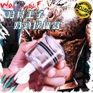 WOWWOLF哈根王子奶頭拔罐器@5號※單筒販售 增大乳頭 吸吮器 情趣 NV0052 【18禁商品】