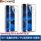 【默肯國際】IN7 Samsung Galaxy S9 / S9+ 氣囊防摔 透明TPU空壓殼 軟殼 手機保護殼