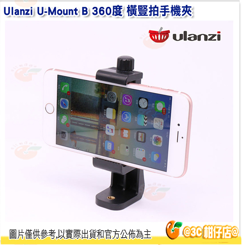 Ulanzi U-Mount B 360度 橫豎拍手機夾 公司貨 黑色 雲台 腳架 自拍 橫拍 直播架 直播 手機座