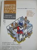 【書寶二手書T3/設計_GCV】圖解建築室內裝修設計入門:一次精通室內裝修的基本知識_原秀昭