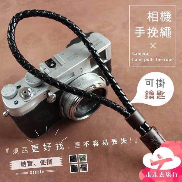【台灣現貨】相機腕帶 編織腕帶 帆布相機腕帶 相機手繩 包包手腕帶【JA010】99750走走去旅行