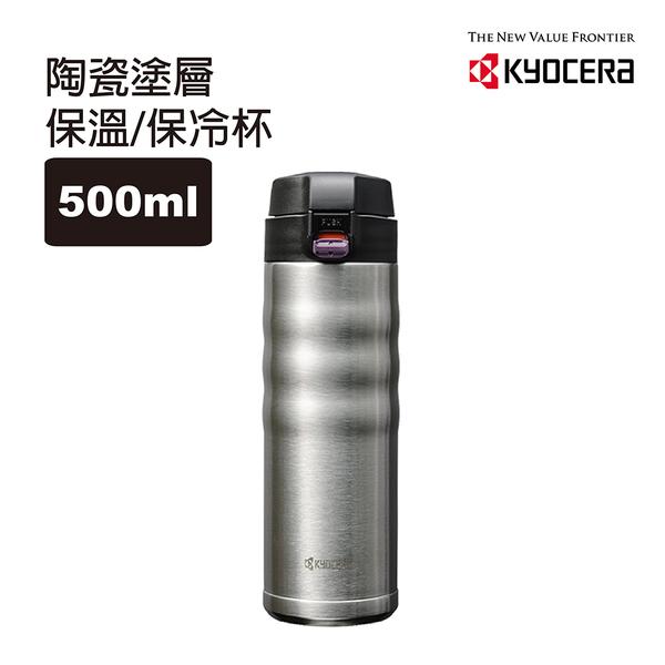 【KYOCERA】日本京瓷彈蓋不銹鋼陶瓷塗層保溫保冷杯500ml-科技銀